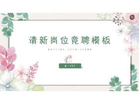 清新水彩花卉背景女生个人竞聘PPT模板