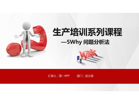 5Why���}分析法培�PPT下�d