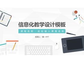 矢量办公桌面背景的信息化教学设计PPT模板免费下载