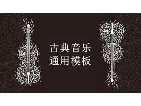 棕色背景白色小提琴�D案古典音��PPT模板