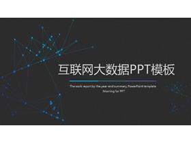 黑色背景蓝色点线装饰的互联网大数据主题PPT模板