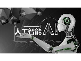 未来机器人背景的AI人工智能PPT模板