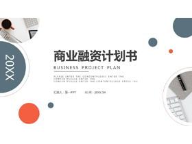 蓝橙圆点背景商务办公风商业计划书东京热人妻丝袜无码av一二三区观