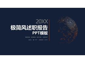 星球背景的蓝色稳重述职报告PPT模板