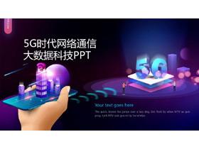紫色2.5D风格5G科技主题PPT模板免费下载