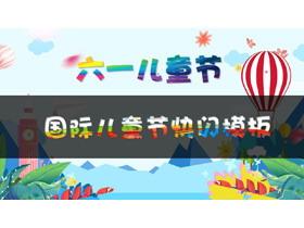 快闪风六一儿童节幼儿园活动展示PPT模板