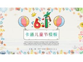 可爱卡通图案背景的六一儿童节PPT模板