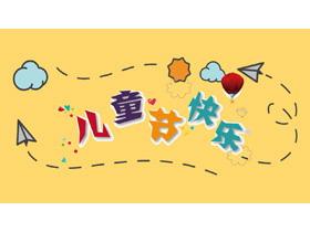简约儿童节快乐PPT模板