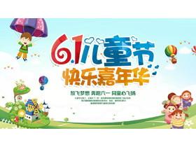 61儿童节快乐嘉年华PPT模板