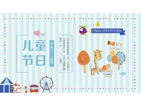 卡通马戏团背景的六一儿童节PPT模板