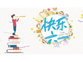 卡通风快乐六一儿童节PPT模板