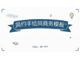 蓝色简约手绘风商务演示东京热人妻丝袜无码av一二三区观免费91国产福利实拍在线观看