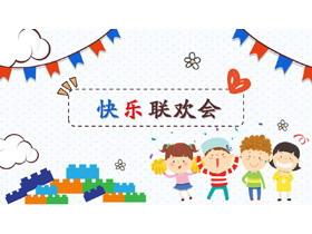 可爱卡通六一儿童节快乐联欢会PPT模板
