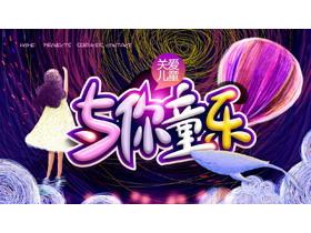 奇幻女孩手绘星空背景六一儿童节PPT模板
