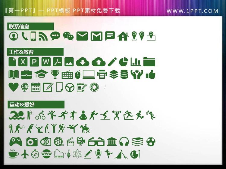 150个常用可填色PPT图标素材