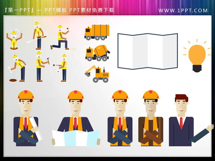 卡通建筑工人施工车辆PPT素材