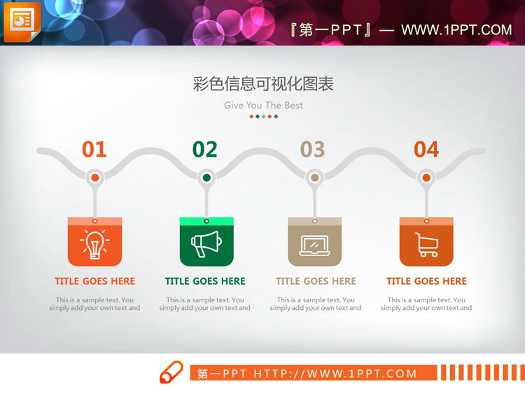 四数据项彩色图标装饰的并列关系PPT图表
