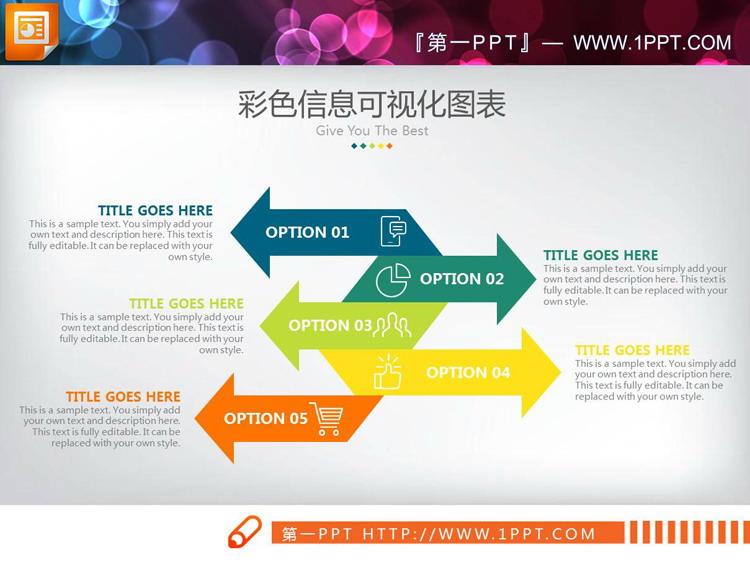 五数据项彩色箭头并列关系PPT图表