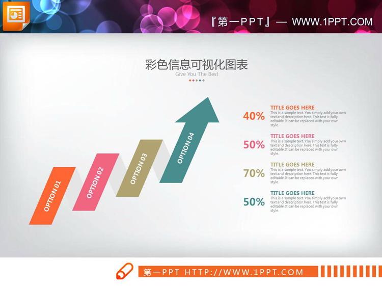 彩色扁平化上升箭�^�f�M�P系PPT�D表