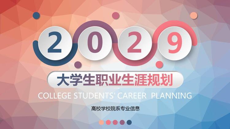 红蓝渐变低平面多边形背景大学生职业生涯规划书PPT模板