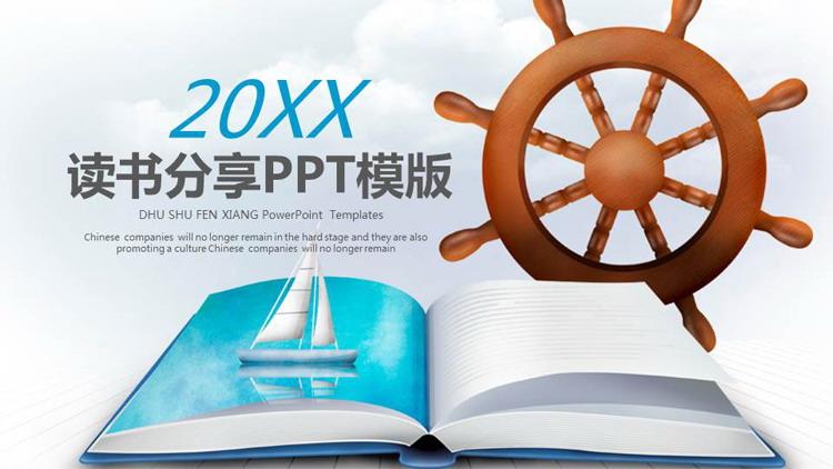 书籍帆船船舵背景的读书分享会PPT模板