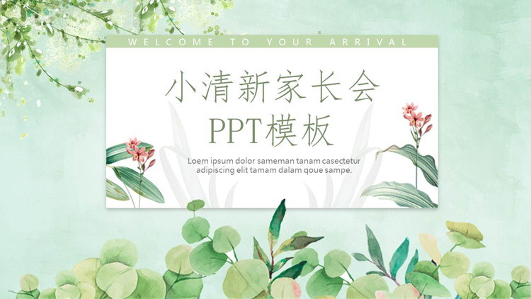 清新水彩绿色植物背景家长会PPT模板