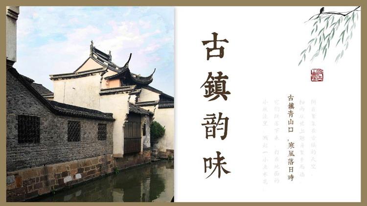 《古镇韵味》棕色古建筑村落背景PPT模板