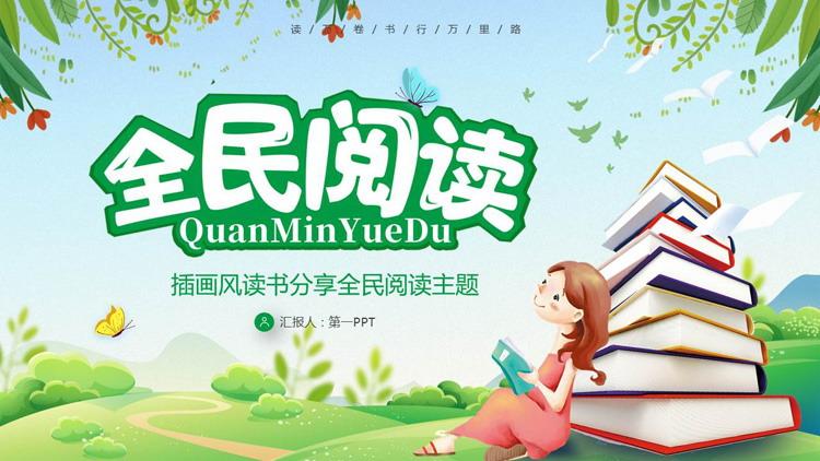 清新卡通小女孩读书背景的全民阅读PPT模板