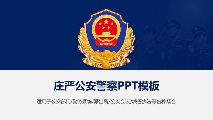 庄严警徽背景PPT模板免费下载