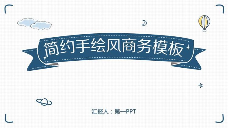 蓝色简约手绘风商务演示PPT模板免费下载