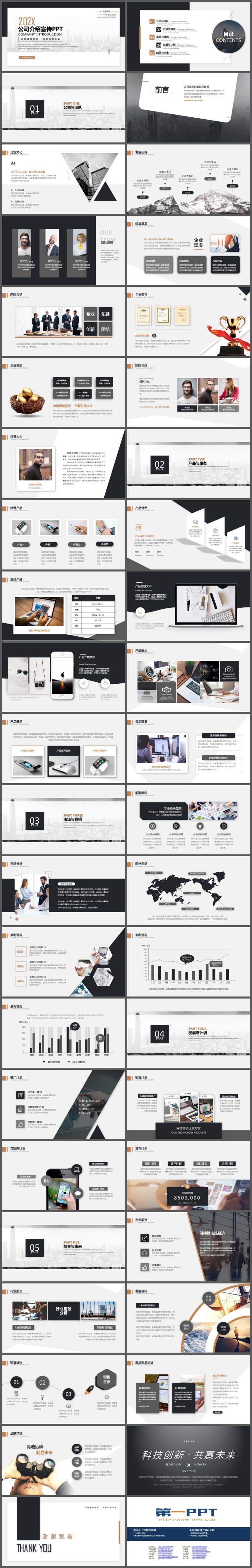 黑白精致公司介绍PPT模板免费下载
