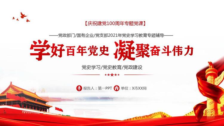 《学好百年党史凝聚奋斗伟力》庆祝建党100周年专题党课PPT下载