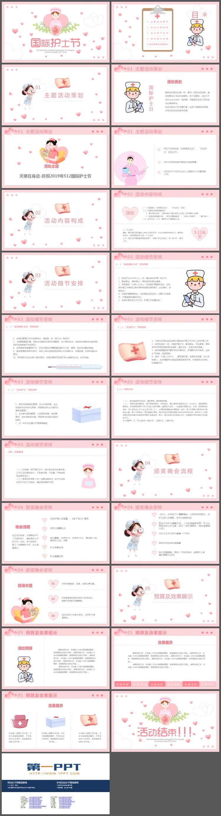 粉色护士背景的国际护士节活动策划方案PPT模板