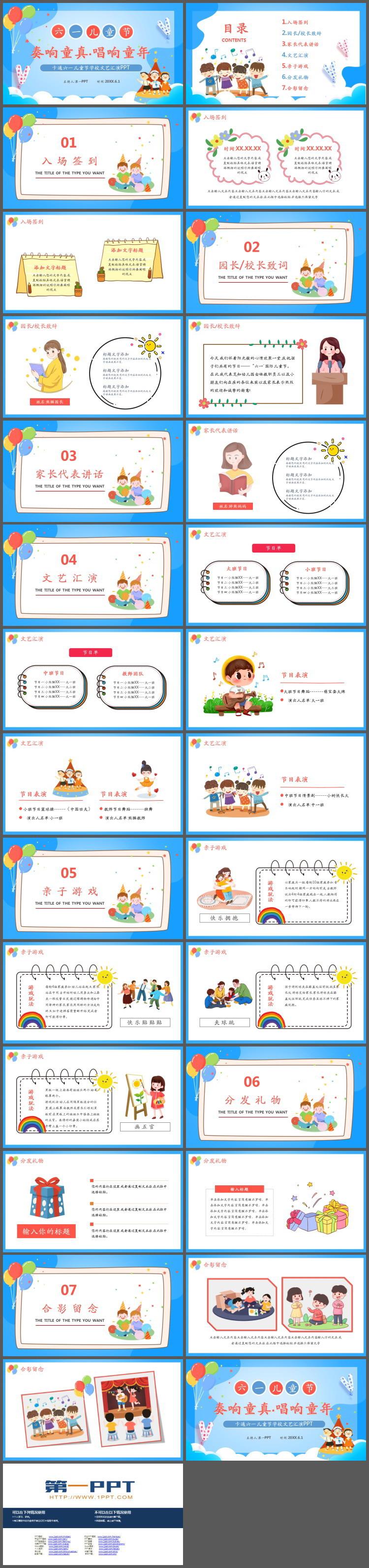 六一儿童节班级文艺汇演活动策划PPT模板
