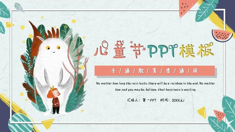 卡通精灵与小女孩背景的六一儿童节PPT模板
