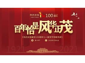 《百年恰是风华正茂》庆祝建党100周年专题党课东京热人妻丝袜无码av一二三区观