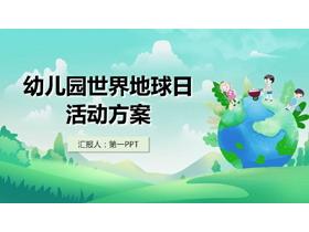 卡通世界地球日校�@活�硬��PPT模板