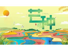 色彩��M稻田背景的芒�N���PPT模板