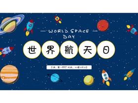 卡通太空背景的世界航天日PPT模板