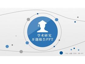 蓝色圆点曲线背景的学术开题报告PPT模板免费下载