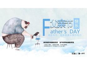 卡通有趣的父亲节东京热人妻丝袜无码av一二三区观