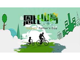 父亲与儿子骑单车剪影背景东京热人妻丝袜无码av一二三区观