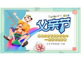 温馨卡通父亲节活动策划方案东京热人妻丝袜无码av一二三区观