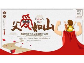 《父爱如山》父亲节活动策划东京热人妻丝袜无码av一二三区观
