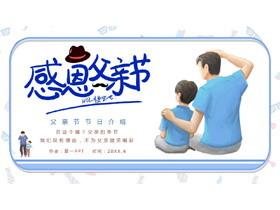 水彩手绘感恩父亲节东京热人妻丝袜无码av一二三区观