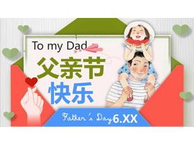 剪纸杂志风父亲节贺卡东京热人妻丝袜无码av一二三区观
