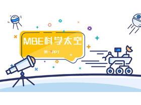 卡通MBE风格太空科学主题PPT模板