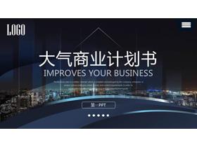 城市夜景背景的商�I�����PPT模板