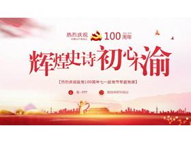 辉煌史诗初心不渝,热烈庆祝建党100周年东京热人妻丝袜无码av一二三区观
