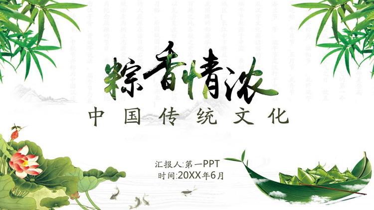 《粽香情�狻范宋绻�PPT模板